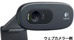 PEP英語学校ウェブカメラ例
